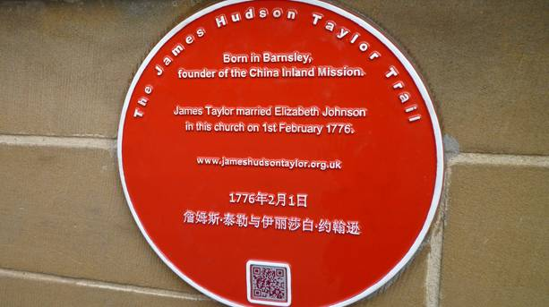 Plaque on the James Hudson Taylor trail